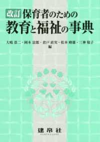 保育者のための教育と福祉の事典 改訂版