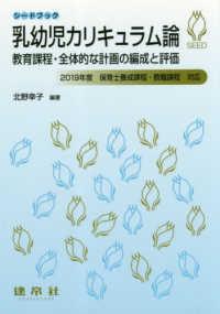 乳幼児カリキュラム論 教育課程・全体的な計画の編成と評価 シードブック