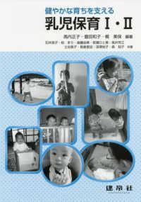 健やかな育ちを支える乳児保育I・II