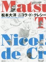 松本大洋+ニコラ・ド・クレシ- 日本とフランスを結ぶ二人のマンガ家によるイラスト集
