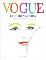 VOGUE COLORING BOOK - 塗り絵で楽しむVOGUEの50'sファッション 玄光社mook
