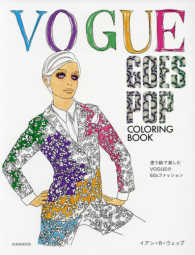 VOGUE GOES POP COLORING BOOK - 塗り絵で楽しむVOGUEの60sファッション 玄光社mook