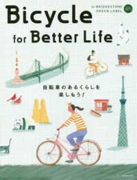 Bicycle for Better Life by BRIDGESTONE G - 自転車のあるくらしを楽しもう! 玄光社MOOK
