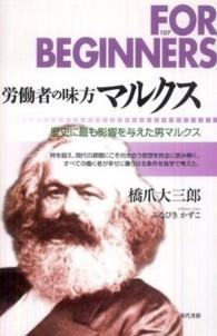 労働者の味方マルクス 歴史に最も影響を与えた男マルクス