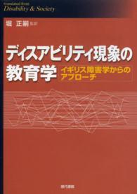 ディスアビリティ現象の教育学 イギリス障害学からのアプローチ 熊本学園大学付属社会福祉研究所社会福祉叢書