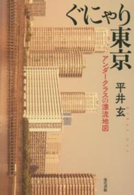 ぐにゃり東京 アンダ-クラスの漂流地図