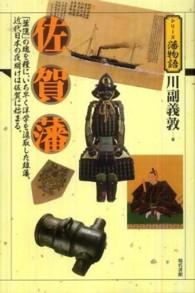佐賀藩 シリーズ藩物語