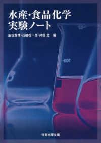 水産・食品化学実験ノート