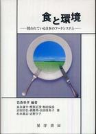 食と環境  問われている日本のフードシステム