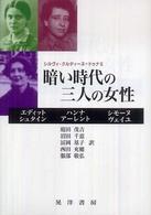 暗い時代の三人の女性 エディット・シュタイン,ハンナ・ア-レント,シモ-