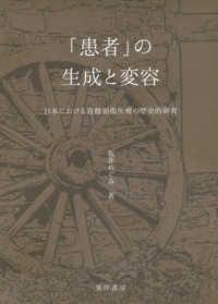 「患者」の生成と変容 日本における脊髄損傷医療の歴史的研究