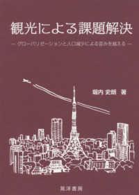 観光による課題解決 グローバリゼーションと人口減少による歪みを越える 阪南大学叢書