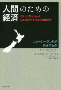 人間のための経済 ニュージーランドがめざすもの 阪南大学翻訳叢書