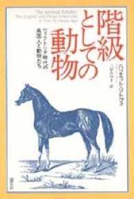 階級としての動物 ヴィクトリア時代の英国人と動物たち