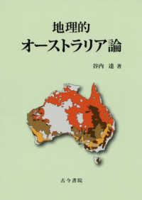 地理的オーストラリア論
