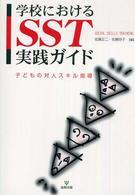 学校におけるSST実践ガイド 子どもの対人スキル指導