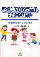 子どもの対人スキルサポ-トガイド 感情表現を豊かにするSST