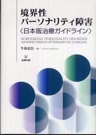 境界性パ-ソナリティ障害 日本版治療ガイドライン