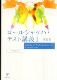 ロ-ルシャッハ・テスト講義 1(基礎篇)