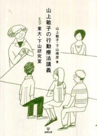 山上敏子の行動療法講義with東大・下山研究室