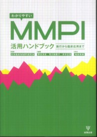 わかりやすいMMPI活用ハンドブック 施行から臨床応用まで