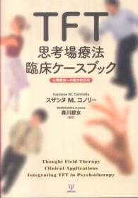 TFT思考場療法臨床ケ-スブック 心理療法への統合的応用