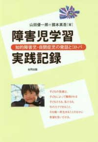 障害児学習実践記録 知的障害児・自閉症児の発話とコトバ