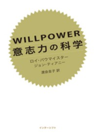 WILLPOWER意志力の科学
