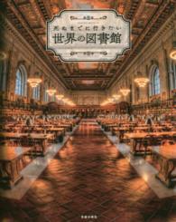 死ぬまでに行きたい世界の図書館 ようこそ『ハリ-・ポッタ-』魔法の世界へ