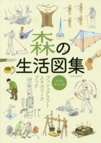 森の生活図集 スズキサトルのブッシュクラフトスキルワークブック  イラストでみせる野外工作技術 Sakura mook ; 82
