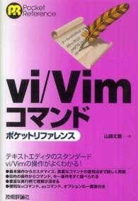 vi/Vimコマンドポケットリファレンス Pocket reference