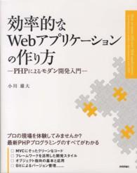 効率的なWebアプリケーションの作り方