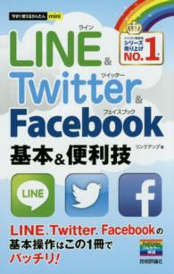 LINE&Twitter&Facebook基本&便利技 今すぐ使えるかんたんmini