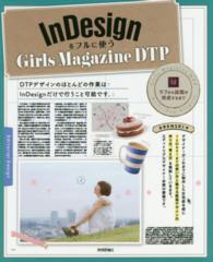 InDesignをフルに使うGirls Magazine DTP