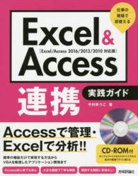Excel & Access連携実践ガイド 仕事の現場で即使える
