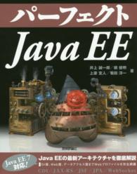 パーフェクトJava EE Perfect series