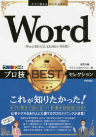Word プロ技 BESTセレクション - Word 2016/2013/2010対応版 今すぐ使えるかんたんEx