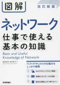 図解ネットワーク仕事で使える基本の知識