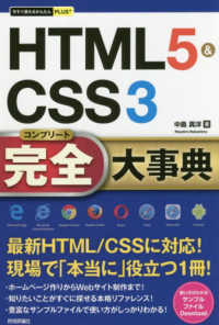 HTML5&CSS3完全大事典 今すぐ使えるかんたんPLUS+