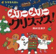 メリ-メリ-クリスマス! ひかるえほん