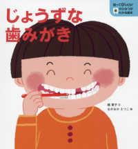 じょうずな歯みがき 知ってびっくり!歯のひみつがわかる絵本