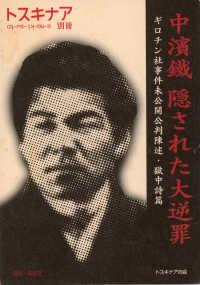 中濱鐵隠された大逆罪 ギロチン社事件未公開公判陳述・獄中詩篇