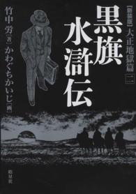 黒旗水滸伝 2 大正地獄篇