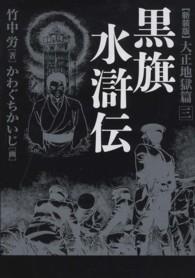 黒旗水滸伝 3 大正地獄篇
