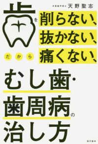 歯を削らない、抜かない、だから痛くない、むし歯・歯周病の治し方