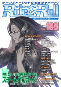 Role&Roll 〈Vol.189〉 - for UNPLUGGED-GAMERS 特集:蒸気活劇RPGスチームパンカーズ