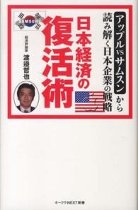 日本経済の復活術 アップルvsサムスンから読み解く日本企業の戦略