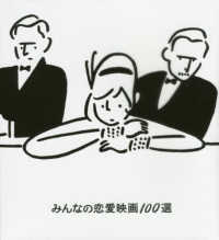 みんなの恋愛映画100選