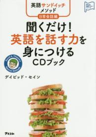 聞くだけ!英語を話す力を身につけるCDブック 英語サンドイッチメソッド日常会話編
