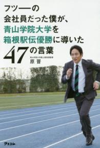 フツ-の会社員だった僕が、青山学院大学を箱根駅伝優勝に導いた47の言葉